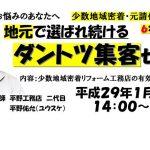 2017年1月29日(日)セミナー開催!【来年はもっと!!地元で選ばれる工務店になりませんか?】