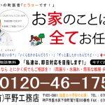 最新の平野工務店チラシ31反響!!!