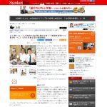 『キッカケ作りチラシ』が計27メディアで紹介されました!