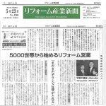 リフォーム産業新聞本日5/23日号に取り上げていただきました!