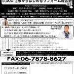 【2017年6月6日(火)東京渋谷セミナー開催のお知らせ】