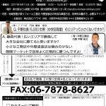 【満員御礼!2017年9月13日(水)大阪セミナー開催】