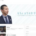 ヒラノ ユウスケ ブログ開設