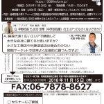 2018年最後!11/28東京セミナー開催のお知らせ