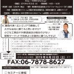 2019年6月25日開催!東京渋谷セミナーのお知らせ