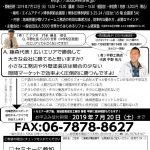 2019年7月23日開催!福岡博多セミナーのお知らせ