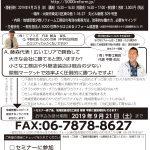 2019年9月25日開催!大阪セミナーのお知らせ
