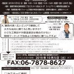 2019年10月9日(木)開催!博多セミナーのお知らせ