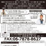 2020年3月25日(金)開催!名古屋セミナーのお知らせ