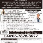 2021年7月6日(火)開催!東京セミナーのお知らせ
