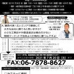 2021年7月28日(水)開催!大阪セミナーのお知らせ