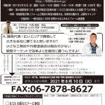 2021年8月25日(水)開催!大阪セミナーのお知らせ